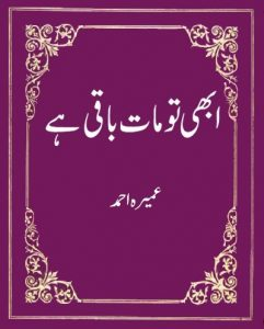 Abhi To Maat Baqi Hai Novel By Umera Ahmad