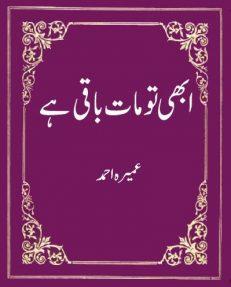 Abhi To Maat Baqi Hai Novel By Umera Ahmad
