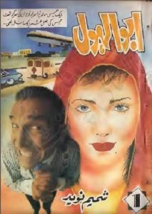 Abul Hol Novel Complete By Shamim Naveed
