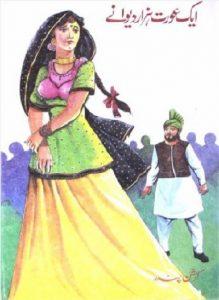 Aik Aurat Hazar Diwane Novel By Krishan Chander