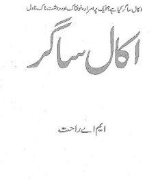 Akal Sagar Novel By MA Rahat