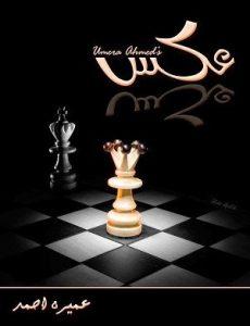 Aks Novel Complete By Umera Ahmad