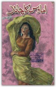 Amawas Ka Chand Novel By Bushra Saeed