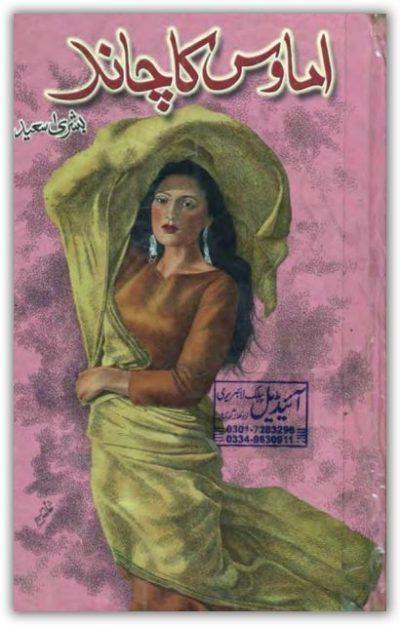 Amawas Ka Chand Novel By Bushra Saeed