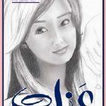 Anab Novel Urdu By Sadaf Shah