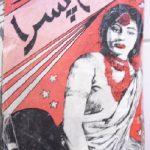 Apsara Novel Urdu By MA Rahat