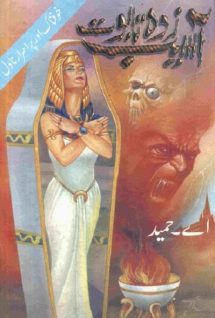 Asaib Zada Taboot Novel By A Hameed