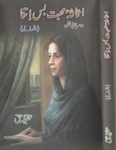 Asasa Mohabbat Bas Itna By Aqeela Haq