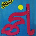 Baanjh Afsane By Saadat Hasan Manto
