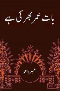 Baat Umar Bhar Ki Hai by Umera Ahmad