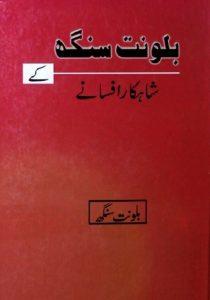 Balwant Singh Ke Afsane By Balwant Singh