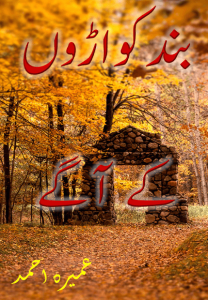Band Kawaroon Ke Aage by Umera Ahmed