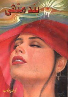 Band Muthi Novel By Mohiuddin Nawab