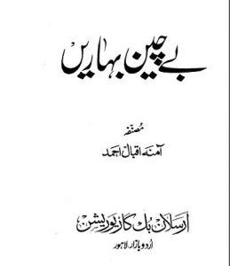 Bechain Baharain Novel By Amna Iqbal Ahmad
