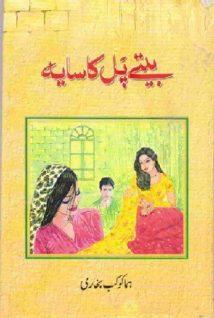 Beete Pal Ka Saya Novel By Huma Kokab Bukhari