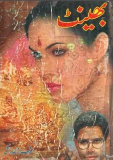 Bhaint Novel Urdu By Sarfraz Ahmad Rahi