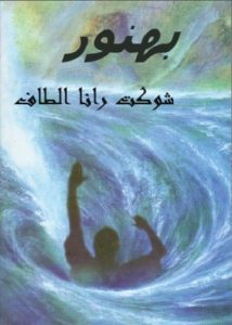 Bhanvar Novel By Shaukat Rana Altaf