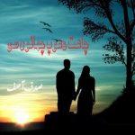 Chahat Dhoop Chaon Si Novel By Sadaf Asif