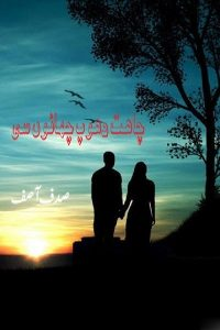 Chahat Dhoop Chaon Si Novel By Sadaf Asif