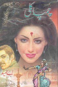 Champakali Novel By A Hameed