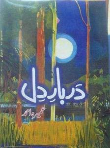 Darbar e Dil by Umera Ahmad