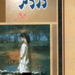 Dard Gar Novel By Umme Maryam