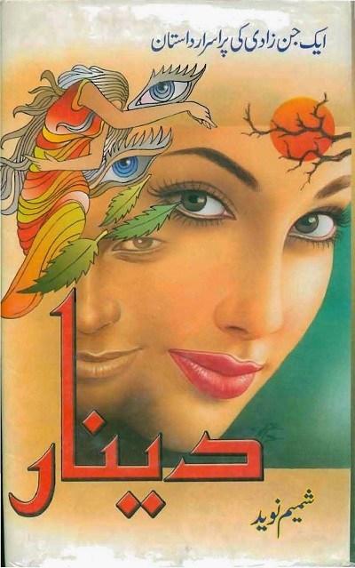 Deenar Novel By Shamim Naveed