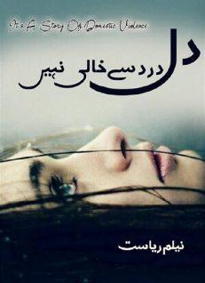 Dil Dard Se Khali Nahi Novel By Neelam Riasat