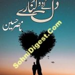Dil Ke Dou Kinare Novel By Nasir Hussain