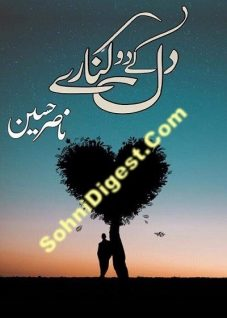 Dil Ke Dou Kinare Novel By Nasir Hussain