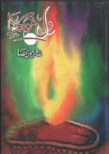 Dil Mom Ka Diya Novel By Saira Raza