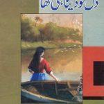 Dil To Dena Hi Tha Novel By Fareeha Kausar