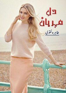 Dil e Mehrban Novel By Tahira Naqvi