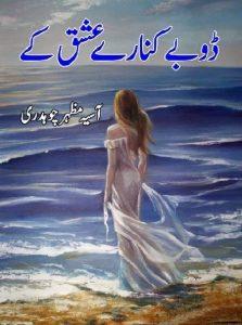 Doobay Kinaray Ishq Ke By Asia Mazhar Chaudhry