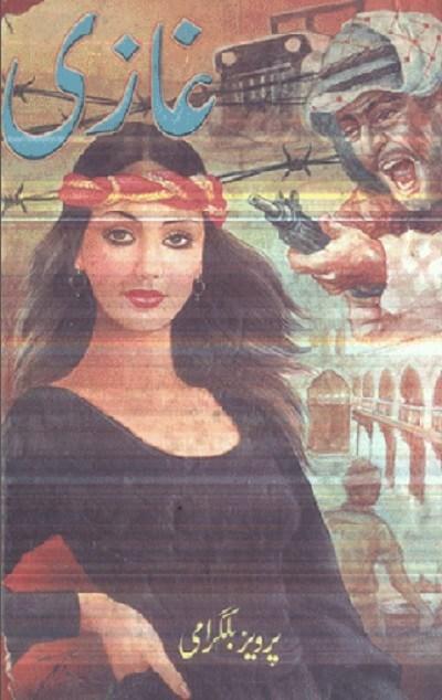 Ghazi Novel Urdu By Pervez Bilgrami