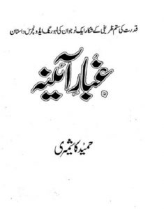 Ghubar e Aina Novel By Hameed Kashmiri