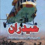 Haideraan Novel By Tariq Ismail Sagar