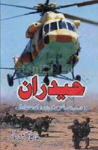 Haideraan Novel By Tariq Ismail Sagar