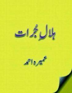 Hilal E Jurat By Umera Ahmad