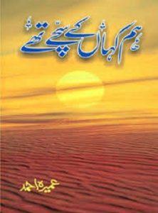Hum Kahan Kay Sachay Thay By Umera Ahmad