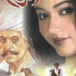 Ilzam Novel Urdu By MA Rahat