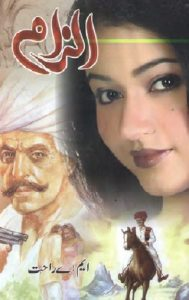 Ilzam Novel Urdu By MA Rahat