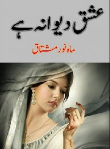 Ishq Deewana Hai Novel By Mahnoor Mushtaq