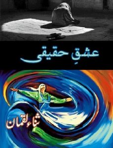 Ishq e Haqiqi Novel By Sana Luqman