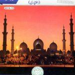 Islamic Studies Elective (Islamiat Ikhtiari) 9th 10th Class