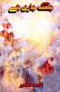 Jang Jari Hai Novel By Ahamad Sagheer