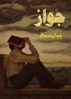 Jawaz Novel Urdu By Noman Ishaq