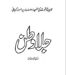 Jilawatan Novel By Sagheer Ahmad Mashhadi