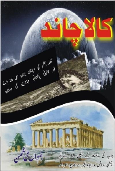 Kala Chand Novel By Rizwan Ali Ghuman