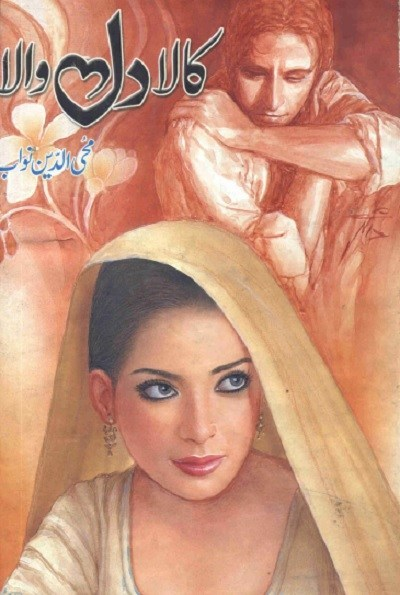 Kala Dil Wala Novel By Mohiuddin Nawab